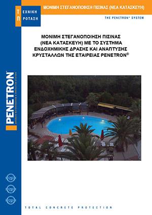 Μόνιμη στεγανοποίηση πισίνας  (νέα κατασκευή) με το σύστημα ενδημικής δράσης και ανάπτυξης κρυστάλλων της Penetron