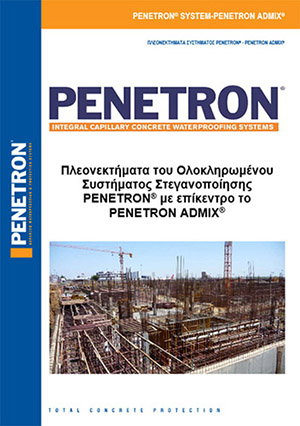 Πλεονεκτήματα του Ολοκληρωμένου Συστήματος Στεγανοποίησης PENETRON με επίκεντρο το PENETRON ADMIX